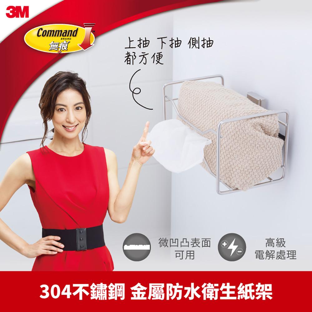 3M 無痕 304金屬防水收納-抽取式衛生紙收納架
