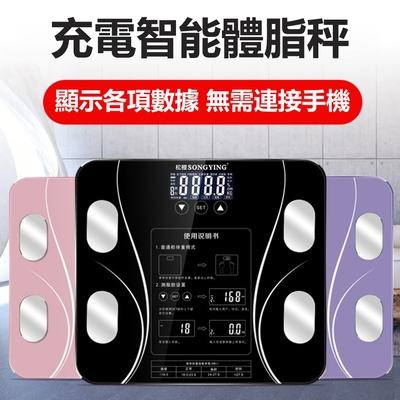 HALD 鬆櫻家用智能電子秤 人體健康體重秤 脂肪體脂秤 脂肪秤 USB充電式