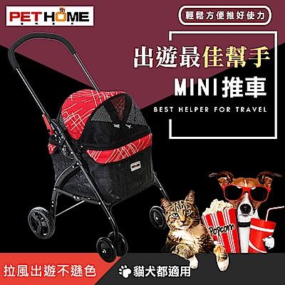 【 PET HOME 寵物當家 】 紅底白線 輕鬆便利 MINI 寵物推車