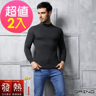 (超值2件組)男內衣 發熱衣長袖高領內衣 灰色  MORINO