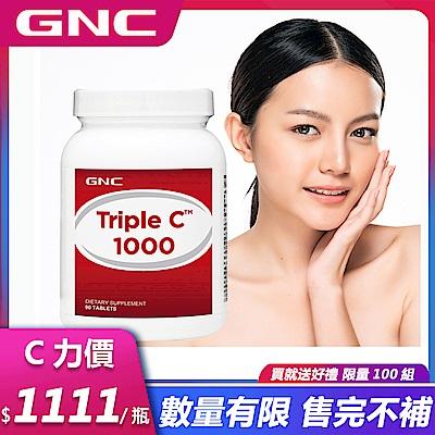 GNC健安喜 限時1111三效維生素C1000食品錠 90錠