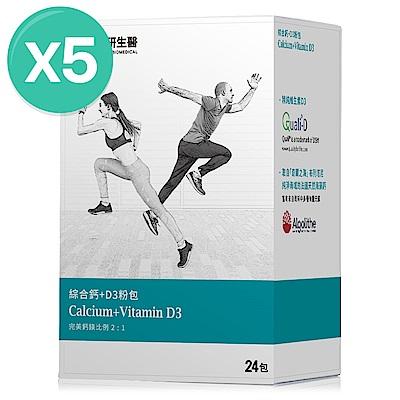 【大研生醫】綜合鈣+D3 粉包(24包入)x5