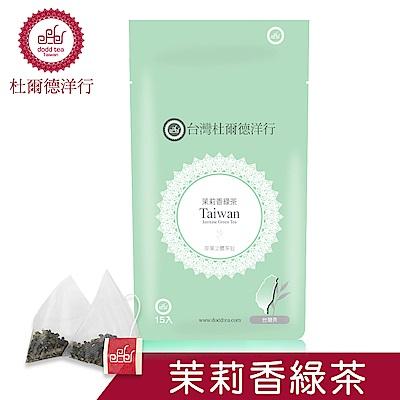 【DODD Tea 杜爾德】茉莉香綠茶原葉立體茶包(15入)