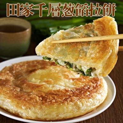 田家拉餅‧千層蔥餡拉餅(4片/盒,共三盒)