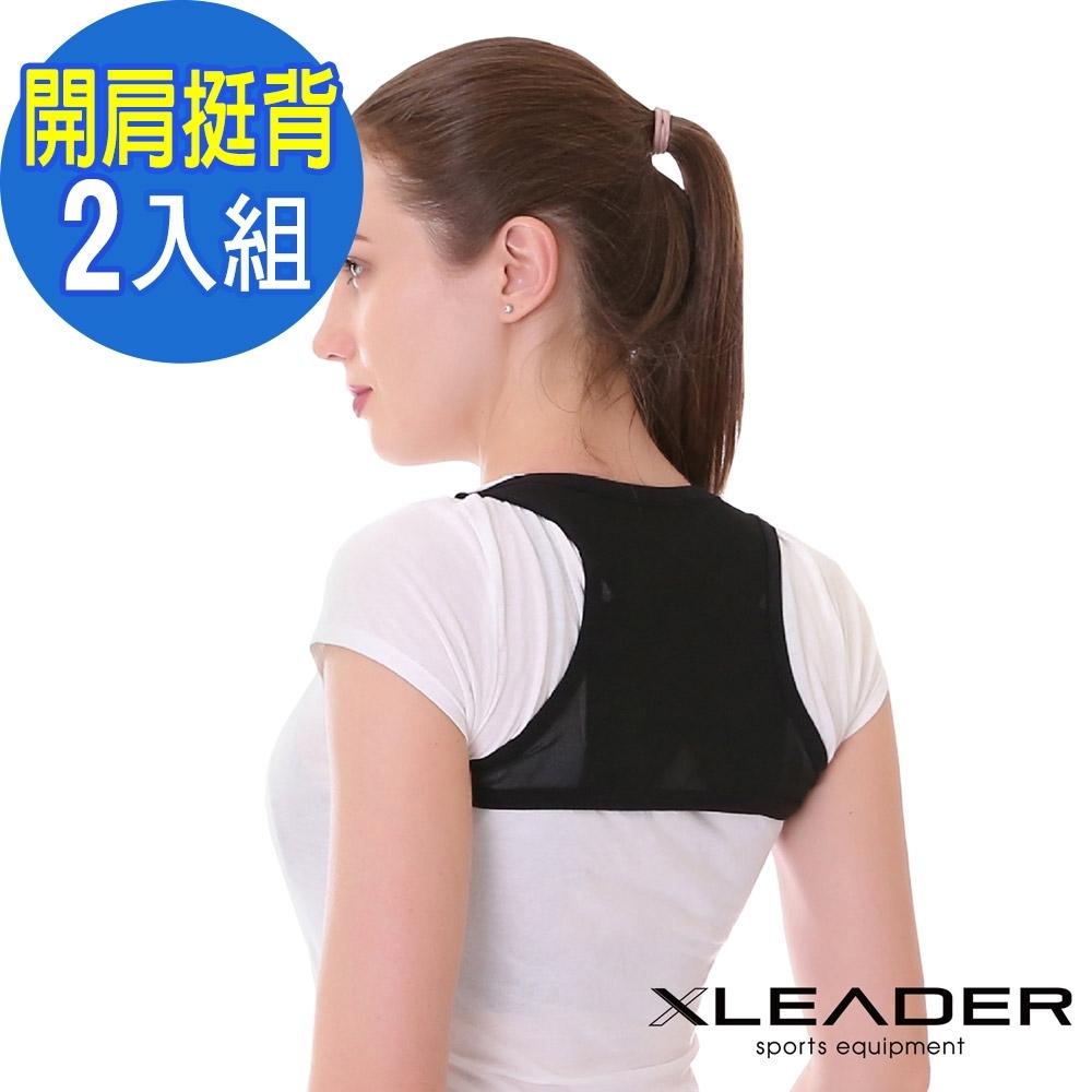 Leader X 輕薄透氣隱形挺背矯正帶 防駝背心 2入組-急