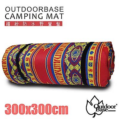 Outdoorbase 繽紛-8人加厚加大防水野餐墊(300*300cm)_紅彩