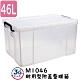3G+ Storage Box M1046耐用型附蓋整理箱46L(1入) 多用途收納整理箱 日式強固型 可疊式收納箱 PP收納箱 掀蓋塑膠透明整理箱 防潮收納箱 玩具收納箱 寵物箱 product thumbnail 1