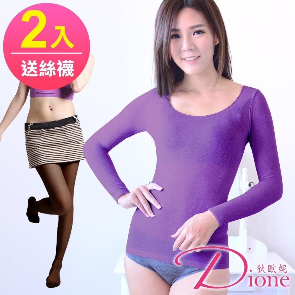 Dione狄歐妮 機能發熱衣 3D超彈輕薄-圓領深紫(2件)
