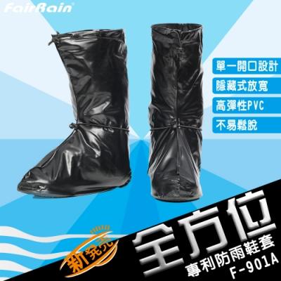 【飛銳 FairRain】全方位專利防雨鞋套