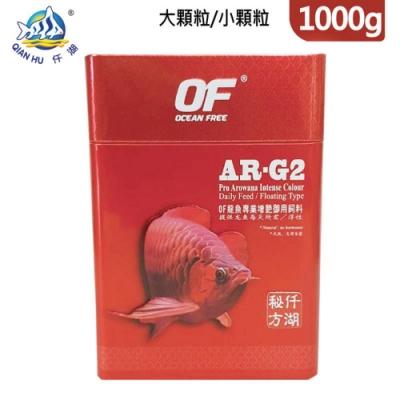 新加坡OF仟湖 AR-G2傲深龍魚增豔御用飼料1000g小顆粒/大顆粒(龍魚飼料)