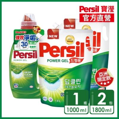 (時時樂限定)Persil 寶瀅 強效淨垢洗衣凝露 超值1+2組(1.0L x 1瓶+1.8L x 2包)