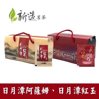 【新造茗茶】日月潭紅玉/阿薩姆 極品袋茶包 (2.5g x30包x2盒)