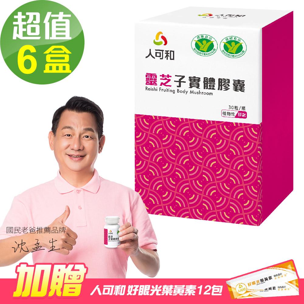 【人可和】雙健字號免疫靈芝(30粒x6瓶,共180粒)-免疫調節延緩老化