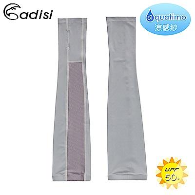 ADISI Aquatimo 吸濕涼爽抗UV袖套(直筒款)AS19012 / 濃灰