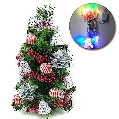 摩達客 1尺裝飾綠色聖誕樹(銀鐘糖果球系)+LED20燈彩光插電式(免組裝)
