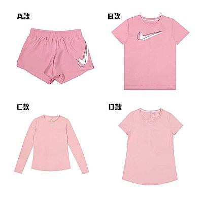 【連假優惠限定】NIKE粉色運動裝-均一價