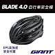GIANT BLADE 4.0 自行車安全帽 product thumbnail 1