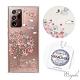 apbs Samsung Galaxy Note 20 Ultra 施華彩鑽防震雙料手機殼-相愛 product thumbnail 1