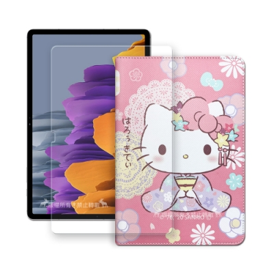 Hello Kitty凱蒂貓 三星 Galaxy Tab S7+ 12.4吋 和服限定款 平板皮套+9H玻璃貼(合購價) T970 T975 T976