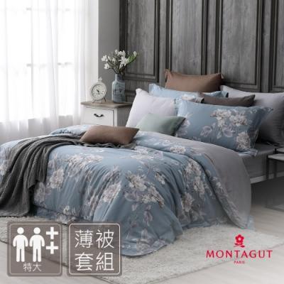 MONTAGUT-幽藍風姿-300織紗長絨棉薄被套床包組(特大)