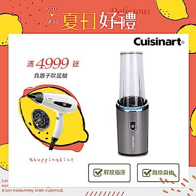 美國Cuisinart美膳雅 無線充電式隨行杯果汁機475ml RPB-100TW