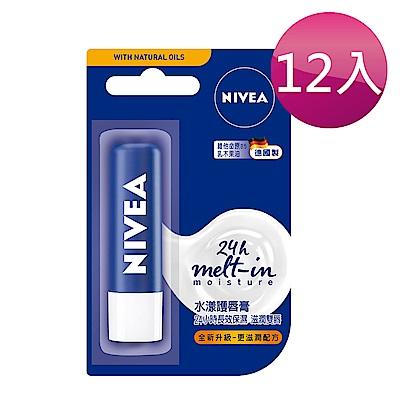 妮維雅 水漾護唇膏4.8g - 12入組
