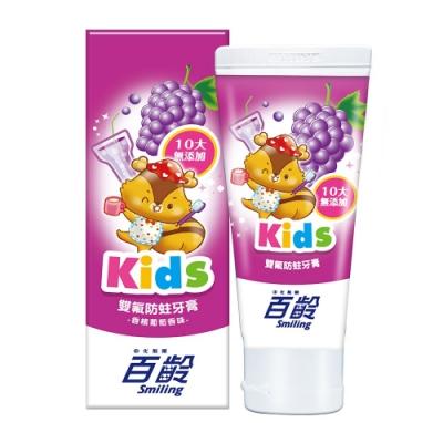 百齡Smiling 雙氟防蛀兒童牙膏(香檳葡萄)-10大無添加