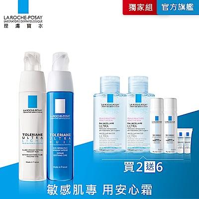 理膚寶水 多容安日夜修護精華乳(安心霜)40ml 舒緩雙星8件獨家組 舒緩保濕