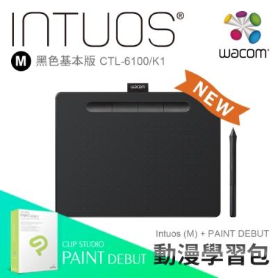 【動漫學習包】Wacom Intuos Basic Medium 繪圖板CTL-6100/K1-C (入門版-中) (黑)