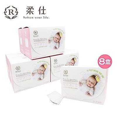 【Roaze 柔仕】 MIT乾濕兩用布巾- 舒適款 8 盒 (160片/盒)