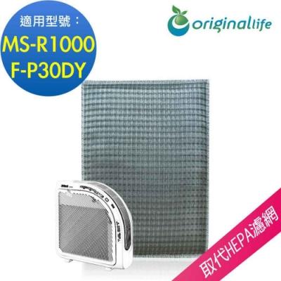 Original Life 適用Panasonic:MS-R1000 可水洗清淨機濾網