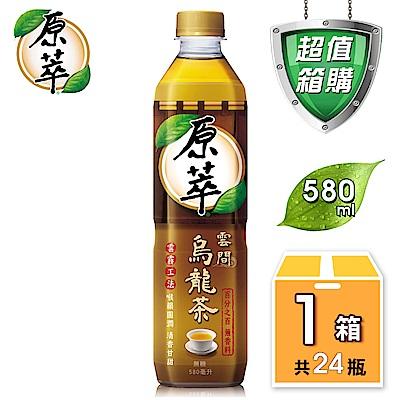 原萃 雲間烏龍茶580ml(24入/箱)