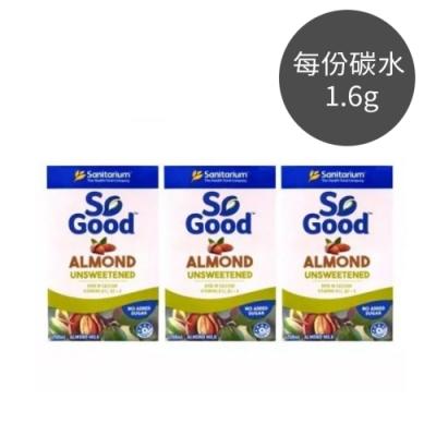 澳洲 SO GOOD 無糖杏仁奶小包裝組合(250mlx3入) (全素)