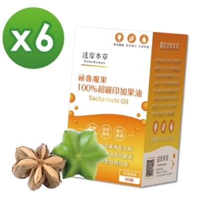 【達摩本草】祕魯魔果100%超級印加果油x6盒 (90顆/盒)《全素好油代謝、幫助循環》