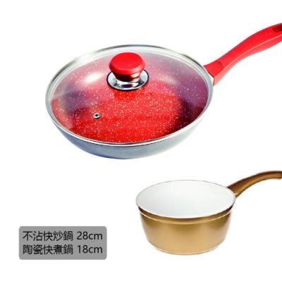 [買鍋送鍋]美國FlavorStone紅寶石不沾快炒鍋28cm含鍋蓋送德國快煮鍋18cm