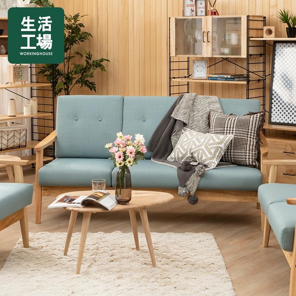 【SALE優惠大解封↓3折起-生活工場】*清新自然三人座沙發