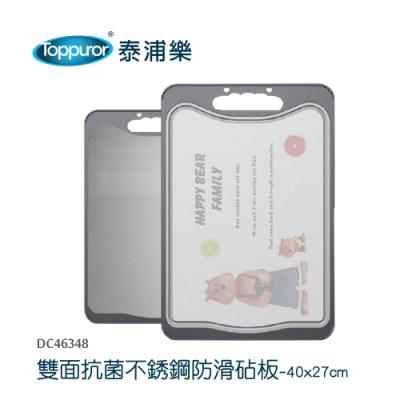 【Toppuror 泰浦樂】雙面抗菌不鏽鋼防滑砧板 (DC46348)