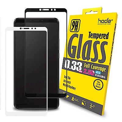 【hoda】小米 Max3 2.5D隱形滿版高透光9H鋼化玻璃保護貼