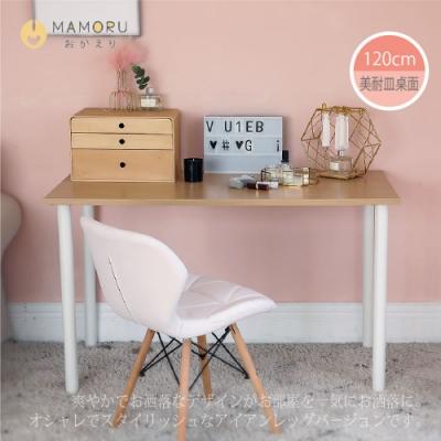 【MAMORU】簡約風格 圓管腳120cm工作桌 電腦桌 書桌 辦公桌