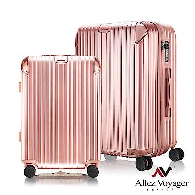法國奧莉薇閣 20+28吋兩件組行李箱 PC硬殼旅行箱 箱見恨晚(玫瑰金)