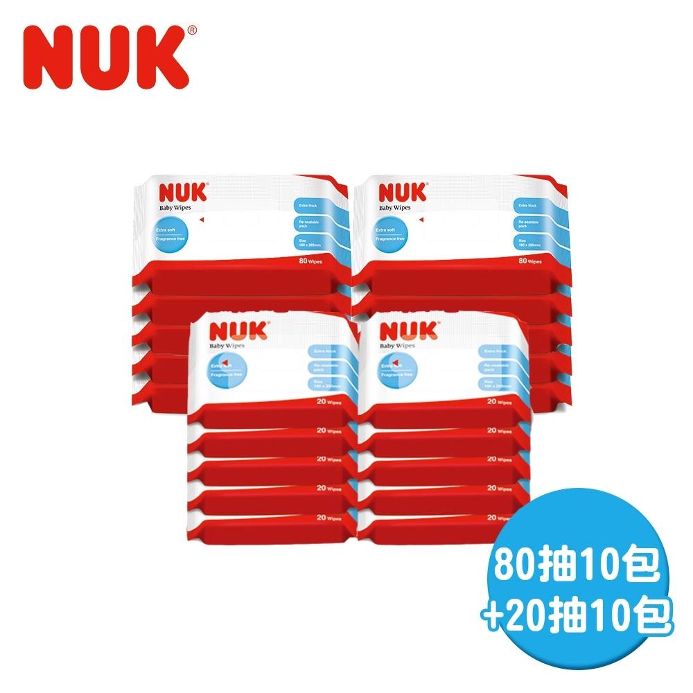 德國NUK-濕紙巾綜合超值組(80抽10包+20抽10包)
