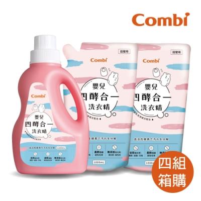 【Combi】嬰兒四酵合一洗衣精箱購(4瓶+8補充包)