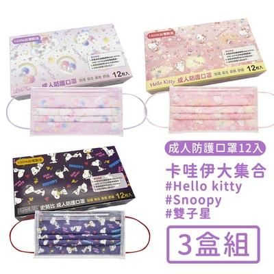 三麗鷗 台灣製防護口罩成人款-卡哇伊大集合(12入x3盒/組)