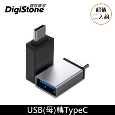 超值2入組 DigiStone USB 3.1 to Type-C / OTG 鋁合金 轉接頭 充電/傳輸 x2個 【加厚鋁合金接頭】
