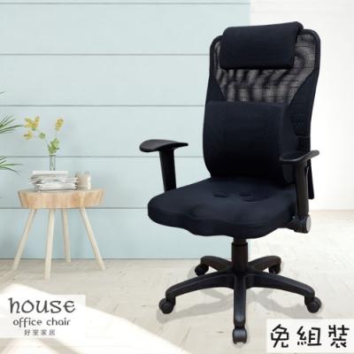 【好室家居】1250三D收納款電腦椅辦公椅(三色可選)