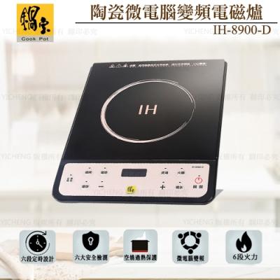 【鍋寶】陶瓷微電腦變頻電磁爐 IH-8900-D