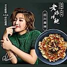 老媽拌麵 A-Lin版 任選7袋 加碼送3包(香菇炸醬)