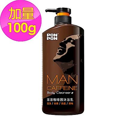 澎澎MAN 咖啡因沐浴乳-850g+100g