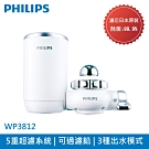 【Philips 飛利浦】超濾龍頭型5重複合濾芯淨水器(日本原裝) WP3812