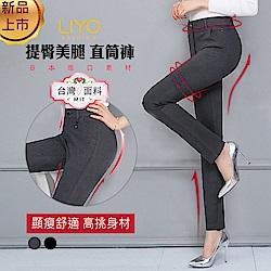 褲子-LIYO理優-MIT顯瘦提臀美腿褲鬆緊彈力直筒褲